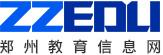 郑州教育信息网